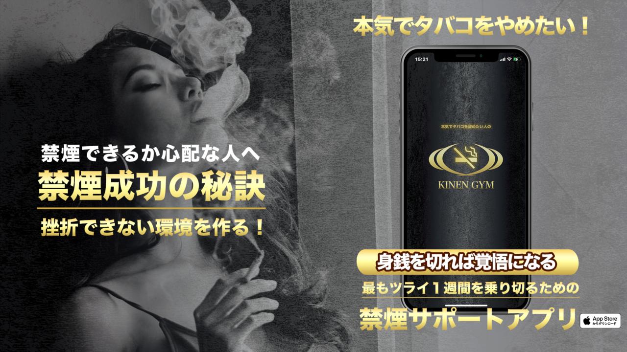 禁煙サポート機能